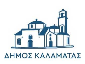 Είσοδος με Δήμο Καλαμάτας